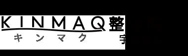 「筋膜メディカル整体院 宇都宮店」医師や大学教授が推薦 ロゴ