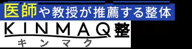 「筋膜メディカル整体院 宇都宮店」医師や大学教授が推薦ロゴ